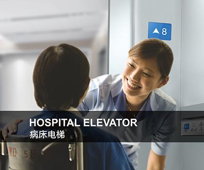 病床电梯产品简介.jpg